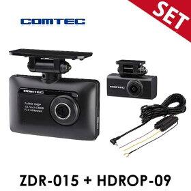 【ドラレコ+駐車監視コードセット】ZDR-015+HDROP-09コムテック2.8インチ200万画素前後2カメラドライブレコーダードラレコ