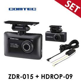 【ドラレコ+駐車監視コードセット】ZDR-015 + HDROP-09 コムテック 2.8インチ 200万画素 前後2カメラ ドライブレコーダー ドラレコ