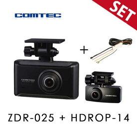 ドラレコ+駐車監視コードセット ZDR-025 + HDROP-14 コムテック ドライブレコーダー 前後2カメラ 前後200万画素 ZDR025
