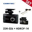 【ドラレコ+駐車監視コードセット】ZDR-026 + HDROP-14 コムテック ドライブレコーダー 前後2カメラ 前後370万画素 ZD…