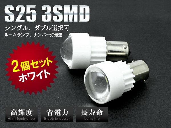 LED S25 シングル ダブル 選択 3SMD ホワイト S25 led シングル/S25 led ダブル/ S25 ウインカー /S25 テールランプ/S25 バックランプ/【メール便 送料無料】【S25-BAY15d-1141】