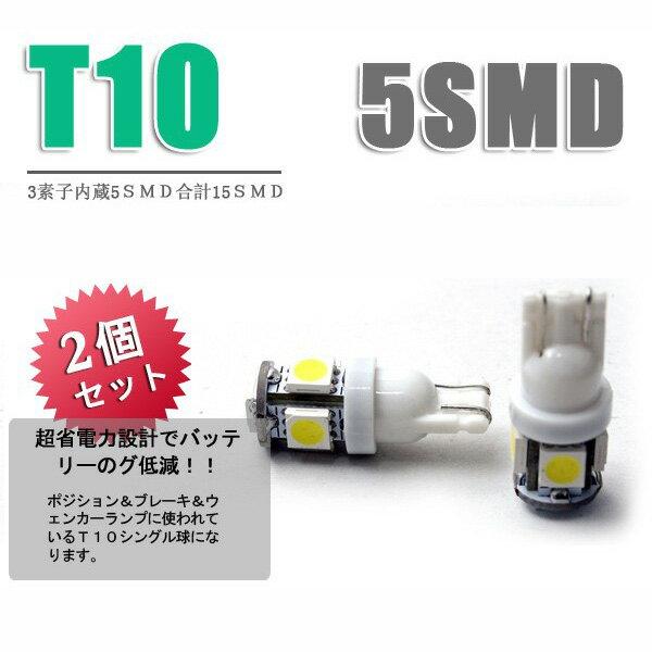 【LED大処分セール】LED T10 5SMD ウエッジ球 ルームランプ ドアカーテシ ラゲッジランプ ナンバー灯 メーター 等に ホワイト ポイント消化 メール便 送料無料