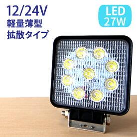 作業灯 LED 27W 広範囲に明るい拡散タイプ 12V/24V 2000LM 6000K(ホワイト) 広角 LED作業灯 ワークライト 防水 フォークリフト トラック 船舶 倉庫作業 作業用 ライト 12V 24V [EE27W-1P]