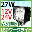 広角ハイパワー12V〜24V対応27W9連LED作業灯ワークライト形状選択可