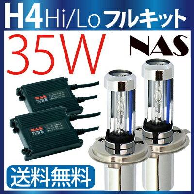 NAS HID H4 キット 35W 12V (Hi/Lo) リレーレス リレーハーネス 選択 純正ゴムカバーがそのまま使える 2206バルブ ワンピースタイプ HIDキット ヘッドライト ハイエース アルファード N-BOX フィット タント ミラ クラウン ワゴンR ハイラックスサーフ…ete 1年保証 送料無料