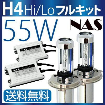 NAS HID H4 キット 55W H4(Hi/Lo) 純正ゴムカバーがそのまま使える 2206バルブ ワンピースタイプ HID H4 リレーレス リレーハーネス選択 6000K 8000K HIDキット ヘッドライト h4 ホワイト バラスト3年保証 送料無料