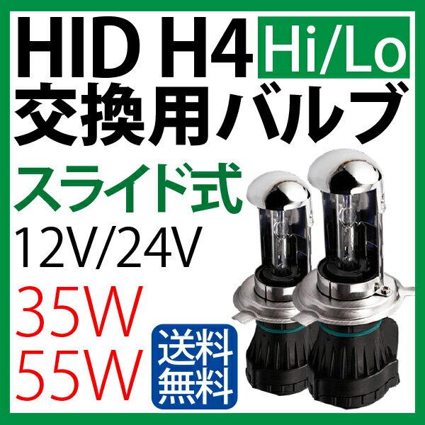 HID H4 バーナー スペア・補修に 12V/24V 兼用 35W 55W HID バルブ H4 HIDバルブ 24V 12V バイク 車 トラック ハイエース アルファード N-BOX フィット タント ミラ クラウン ワゴンR ハイラックスサーフ…ete 1年保証 送料無料
