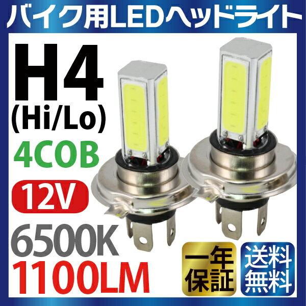 バイク用 H4 LED 4面 COB ヘッドライト 2本セット (Hi/Lo)12V ledヘッドライト h4 ホワイト 1100LM (1本 550LM)H4 LED バイク 1年保証 送料無料
