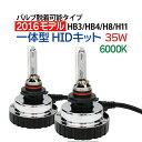 2016年モデル mini2 一体型 HID H11 H8 HB3 HB4 35W HIDキット フォグ ヘッドライトに オールインワン HID 一体型HID ...