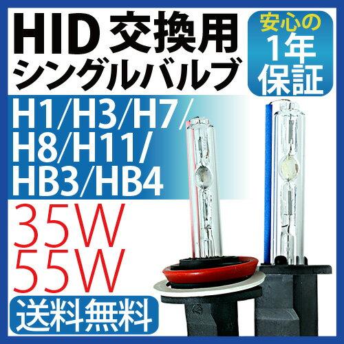 HIDバルブ (バーナー) 12V/24V H1 H3 H7 H8 H11 HB3 HB4 HID バーナー 交換用バルブ HID バルブ フォグランプ hidバルブ hid バーナー hidバルブ hid バルブ h11 hidバルブ 55w hidバルブ 35w hidバルブ 24v 送料無料