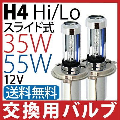 HID H4 バーナー スペア・補修に 12V/24V 兼用 35W 55W HID バルブ 純正ゴムカバーが使える 2206バルブ HIDバルブ 24V 12V バイク 車 トラック ハイエース アルファード N-BOX フィット タント ミラ クラウン ワゴンR ハイラックスサーフ…ete 1年保証 送料無料