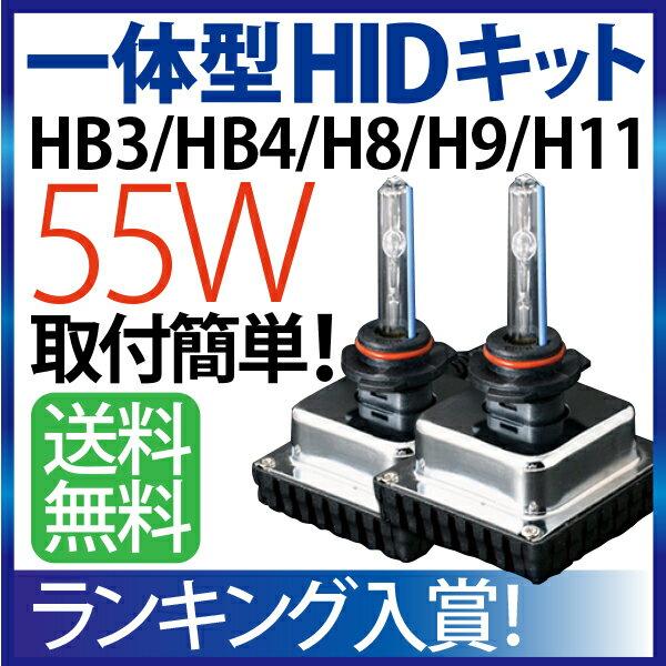 mini 一体型 HID 55W HIDキット H11 H8 HB3 HB4 フォグ ヘッドライト オールインワン 一体型HID フォグランプ ヴォクシー プリウス エスティマ ヴェルファイア アクア シエンタ ムーヴ オデッセイ N-BOX …ete