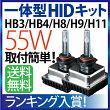 一体型HIDキットminiオールインワンhid55WHB3/HB4/H8/H11【一体型HID送料無料】HIDフォグランプ/HIDH11/HIDHB4/HIDHB3/HIDH8/一体型hid/532P15May16