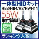 mini 一体型 HID H11 H8 HB3 HB4 55W HIDキット フォグ ヘッドライトに オールインワン HID 一体型HID 3000K(イエロー...