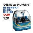 ハロゲンバルブ55WH4/H3/H7/H8/H11/HB3/HB412V交換用ハロゲンバルブ【送料無料】532P15May16