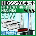 NAS HIDキット 55W 【 H1 H3 H7 H8 H11 HB3 HB4 】3000K 4300K 6000K 8000K 10000K 12000K ...