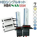 hid hb4 キット
