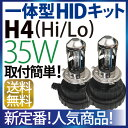 HID H4 一体型 mini オールインワン hid 35W hid h4 キット 取付簡単 一体型hid h4 キット ハイエース アルファード N-BOX...