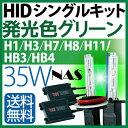NAS HIDキット グリーン(緑) 35W 【 H1 H3 H7 H8 H11 HB3 HB4 】 発光色グリーン HID フォグランプ ヘッドライト HID...