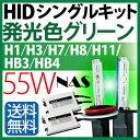NAS HIDキット グリーン(緑) 55W 【 H1 H3 H7 H8 H11 HB3 HB4 】 発光色グリーン HID フォグランプ ヘッドライト HID...