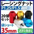 アルミホイールナット35mmP1.25/P1.5★赤/青/銀/黒/ゴールド5色選択可★20個セット