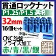 【高品質】盗難防止ロックナットM12/P1.25/P1.5赤/青/銀3色選択16個セット