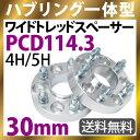 ハブ一体型 ワイドトレッドスペーサー 30mm PCD114.3 / 4穴 5穴 選択/ P1.25 P1.5 選択/ ハブ径67mm PCD 114.3 ハブ...