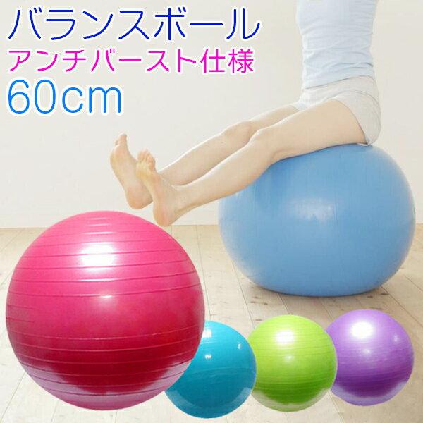 耐荷重250kg バランスボール 60cm 空気入れ 付属 ピンク シルバー 選択 バランスボール バランスボール 65 アンチバースト ポンプ式 ヨガボール エクササイズ ストレッチ 骨盤矯正 送料無料