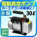 【真空ポンプ】小型 車エアコン ルームエアコン 冷蔵庫 逆流防止機能付き 送料無料