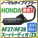 ホンダ スーパーディオ/ZX マフラー 排ガス規制前エンジン対応 AF27 AF28 ノーマルタイプマフラー スーパーDIO スーパーディオ マフラー スーパー...