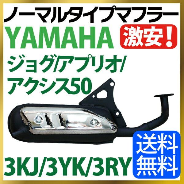 ヤマハ ジョグ/ジョグポシェ マフラー 排ガス規制前エンジン対応 3KJ 3KY 3RY アプリオ アクシス50 ノーマルタイプマフラー JOG ジョグ JOGポシェ YAMAHA マフラー 純正タイプ バイクパーツ 送料無料