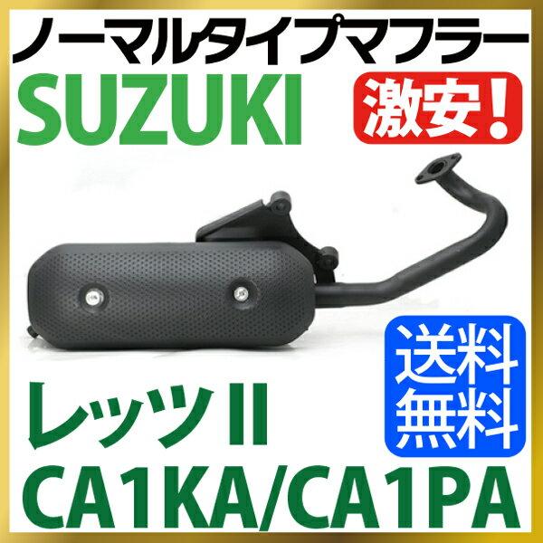 スズキ レッツ2 マフラー ノーマルタイプマフラー CA1KA CA1PA Let's2 SUZUKI マフラー バイクマフラー 純正タイプ バイクパーツ 送料無料
