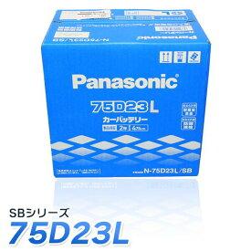 車 バッテリー 75D23L Panasonic バッテリー カーバッテリー (互換:55D23L 60D23L 65D23L 70D23L 75D23L) パナソニック SBシリーズ 送料無料 エスクード レガシィ ツーリングワゴン プレマシー デリカ D5 コルト ギャラン ランサーワゴン