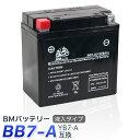 バイク バッテリー YB7-A 互換【BB7-A】 充電・液注入済み ( YB7-A 12N7-4A GM7Z-4A FB7-A ) 1年保証 送料無料 ZOOME…