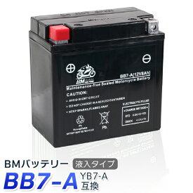 バイク バッテリー YB7-A 互換【BB7-A】 充電・液注入済み ( YB7-A 12N7-4A GM7Z-4A FB7-A )1年保証 送料無料 GN125E GS125E バーディDX バーディー70/80 ジェンマ125 GT380 ハーレーダビットソン XLCH Series FX Series Kick-Starter
