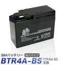 バイク バッテリー YTR4A-BS 互換【BTR4A-BS】 充電・液注入済み(YTR4A-BS/CT4A-5/GTR4A-5/FTR4A-BS) 1年保証 ...