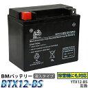 バイク バッテリー YTX12-BS 互換【BTX12-BS】 充電・液注入済み(YTX12-BS / CTX12-BS / GTX12-BS / FTX12-...