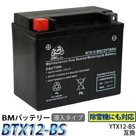 バイク バッテリー YTX12-BS 互換【BTX12-BS】 充電・液注入済み(YTX12-BS / CTX12-BS / GTX12-BS / FTX12-BS / STX12-BS ) 1年保証 送料無料 CBR600F/1100XX フュージョンX マグナ750RS フュージョン フォーサイト Ninja400R ゼファー400 除雪機 バッテリー
