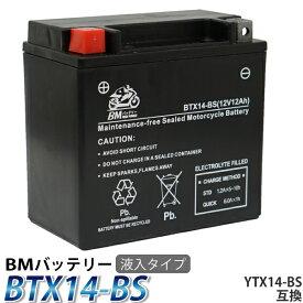バイク バッテリー YTX14-BS 互換【BTX14-BS】 充電・液注入済み(YTX14-BS / CTX14-BS/ GTX14-BS/ FTX14-BS/ DTX14-BS/ KTX14-BS/ STX14-BS ) 1年保証 送料無料 ST1100 スカイウェイブ650 GSX1100G/1400 ZZ-R1100 バルカン800 XJR1200 FZR1000