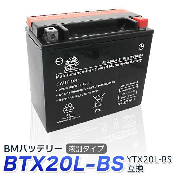 バイク バッテリー YTX20L-BS 互換【BTX20L-BS】 液別バッテリー ( YTX20L-BS / YTX20HL-BS / GTX20L-BS / FTX20L-BS ) 1年保証 送料無料 ゴールドウィング XVZ1300AT ロイヤルスター ハーレー ハーレーダビッドソン デラックス ファットボーイ スポーツスター