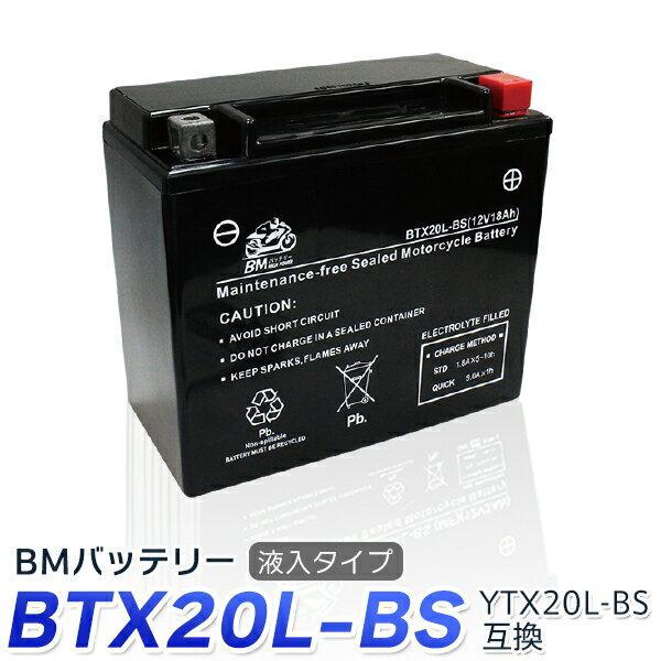 バイク バッテリー YTX20L-BS 互換【BTX20L-BS】 充電・液注入済み ( YTX20L-BS / YTX20HL-BS / GTX20L-BS / FTX20L-BS ) 1年保証 送料無料 ゴールドウィング XVZ1300AT ロイヤルスター ハーレー ハーレーダビッドソン デラックス ファットボーイ スポーツスター
