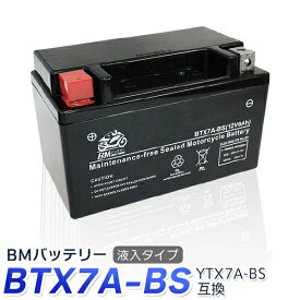 バイク バッテリー YTX7A-BS 互換【BTX7A-BS】 充電・液注入済み ( YTX7A-BS / CTX7A-BS / FTX7A-BS / GTX7A-BS / KTX7A-BS ) 1年保証 送料無料 GSX400 RF400R マジェスティ125 アヴェニス150 イナズマ400 シグナス バンディット ベクスター