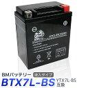 バイク バッテリー YTX7L-BS 互換【BTX7L-BS】 充電・液注入済み(YTX7L-BS/GTX7L-BS/FTX7L-BS/KTX7L-BS/CTX...