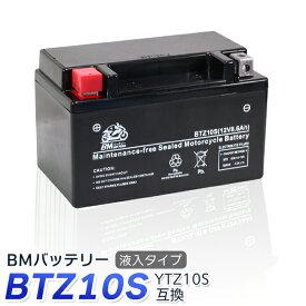 バイク バッテリー YTZ10S 互換【BTZ10S】 充電・液注入済み(YTZ-10S FTZ10S DTZ10S CTZ10S ) 1年保証 送料無料 マグザムCP250 シャドウ スラッシャー CBR600RR/900RR/929R/954RR/1000RR