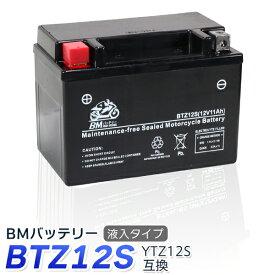 バイク バッテリー YTZ12S 互換【BTZ12S】 充電・液注入済み(YTZ-12S FTZ12S CTZ12S STZ12S DTZ12S ) 1年保証 送料無料 CBR1100XX ブラックバード PS250 PS250 PS250 シャドウ750 フォルツァ FORZA NC700X/S インテグラ