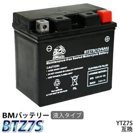 バイク バッテリー YTZ7S 互換【BTZ7S】 充電・液注入済み(YTZ7S CTZ7S GT6B-3 YTZ6S FTZ7S FTZ5L-BS ) 1年保証 送料無料 ZOOMER HORNET250 クレアスクーピー スマートDio DioZ4 ジャイロ キャノピー PCX リード125 セロー250