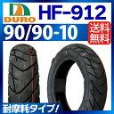 DURO バイク タイヤ HF-912 【90/90-10】50J 交換用 タイヤ 10インチ  高品質!HONDA ライブディオZX DIO Z4 スマートデ...