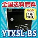 バイク バッテリー YTX5L-BS 充電・液注入済み(CTX5L-BS FTX5L-BS GTX5L-BS KTX5L-BS STX5L-BS) 1年保証 送料無料 ア…