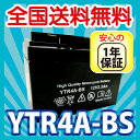 バイク バッテリー YTR4A-BS 充電・液注入済み (互換: CT4A-5 YTR4A-BS GTR4A-5 FTR4A-BS ) 1年保証 送料無料 ライブD…