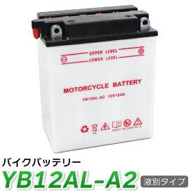 yb12al-a2 バイク バッテリー YB12AL-A2 ★液別 バッテリー 長寿命!長期保管も可能! HONDA 除雪機バッテリー 対応 (互換:YB12AL-A FB12AL-A GM12AZ-3A-1 GM12AZ-3A-2 )